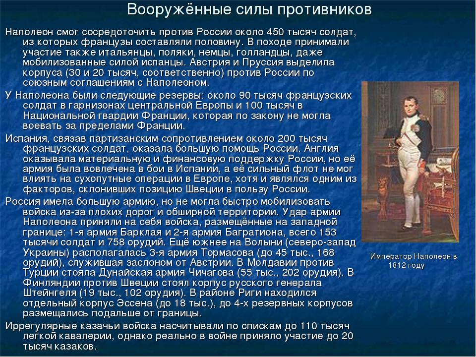 Вооружённые силы противников Наполеон смог сосредоточить против России около...