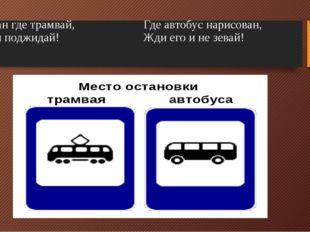 Нарисован где трамвай, Где автобус нарисован, Там его и поджидай! Жди его и н