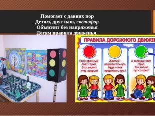 Помогает с давних пор Детям, друг наш,светофор Объяснит без напряженья Детям