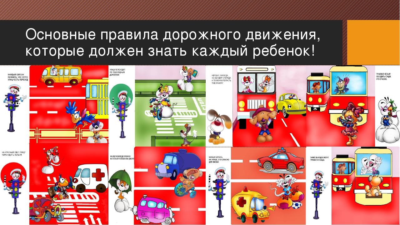 Основные правила дорожного движения, которые должен знать каждый ребенок! Сла...