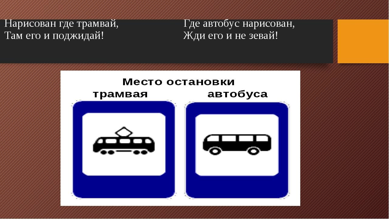 Нарисован где трамвай, Где автобус нарисован, Там его и поджидай! Жди его и н...