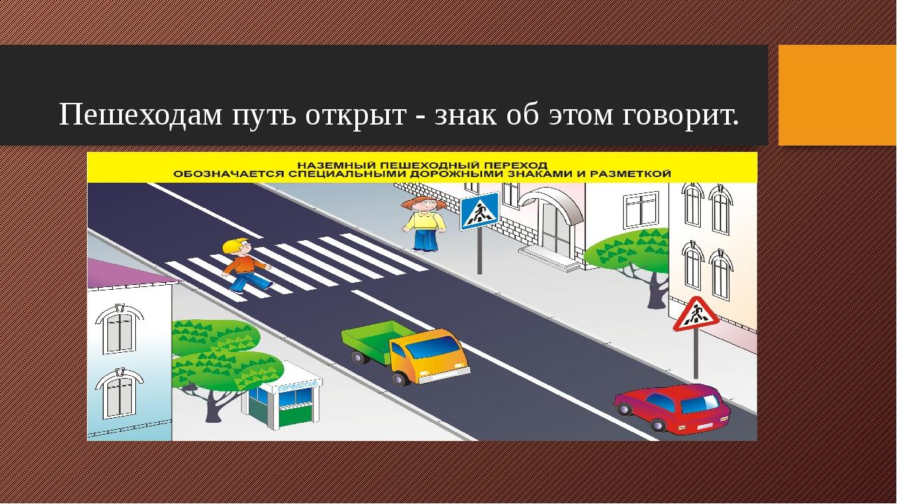 Пешеходам путь открыт - знак об этом говорит.