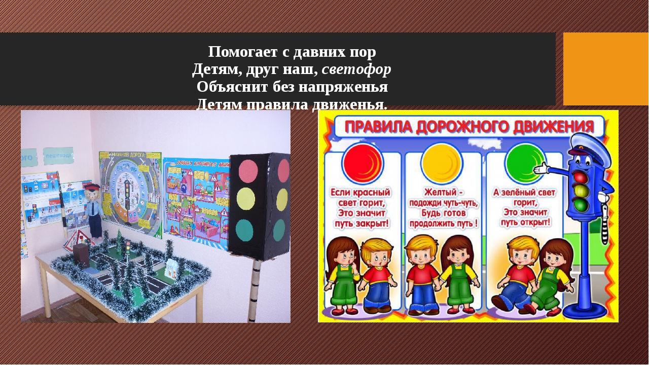 Помогает с давних пор Детям, друг наш,светофор Объяснит без напряженья Детям...