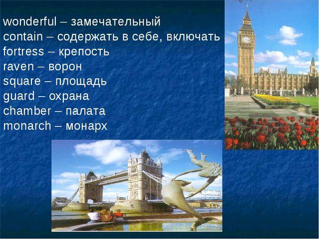 wonderful – замечательный contain – содержать в себе, включать fortress – кре...