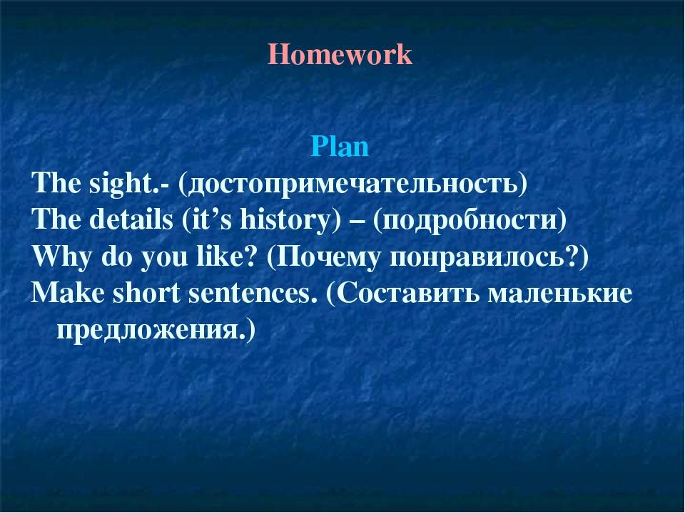 Homework Plan The sight.- (достопримечательность) The details (it's history)...