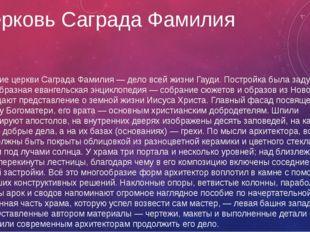 Церковь Саграда Фамилия Возведение церкви Саграда Фамилия — дело всей жизни Г