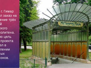 В 1898 г. Гимар получил заказ на возведение трёх станций парижского метропол