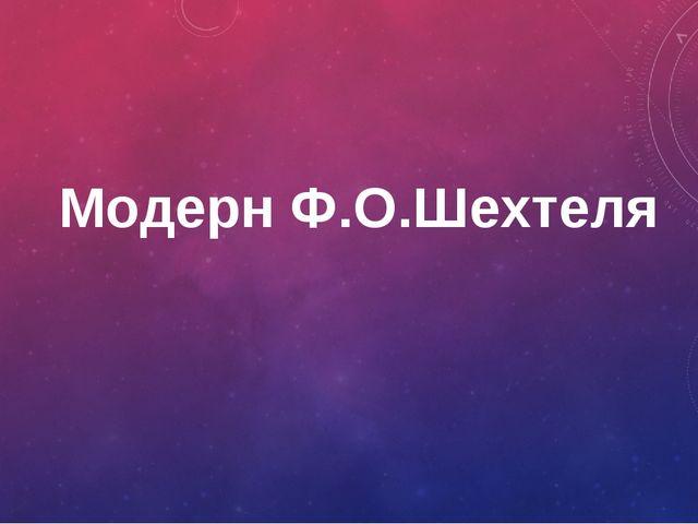 Модерн Ф.О.Шехтеля