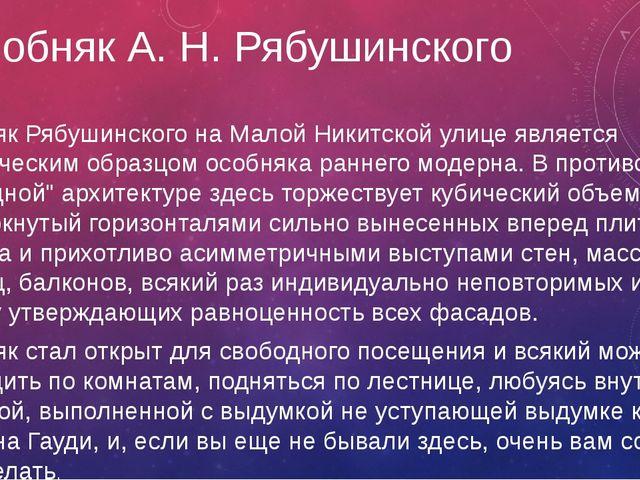 Особняк А. Н. Рябушинского Особняк Рябушинского на Малой Никитской улице явля...
