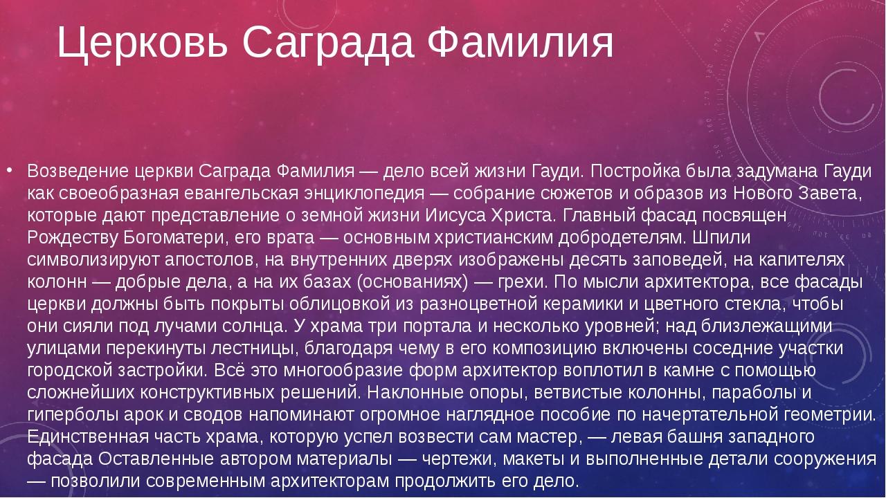 Церковь Саграда Фамилия Возведение церкви Саграда Фамилия — дело всей жизни Г...