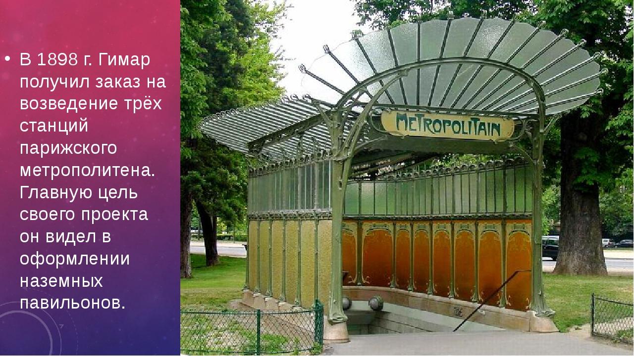В 1898 г. Гимар получил заказ на возведение трёх станций парижского метропол...