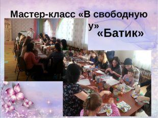 Мастер-класс «В свободную минуту» «Батик»
