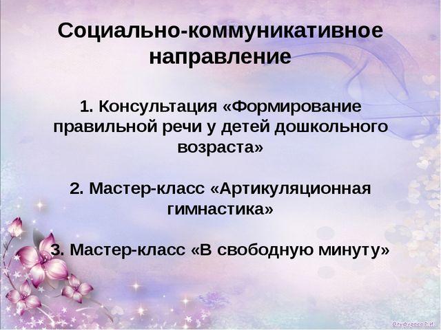 Социально-коммуникативное направление 1. Консультация «Формирование правильн...