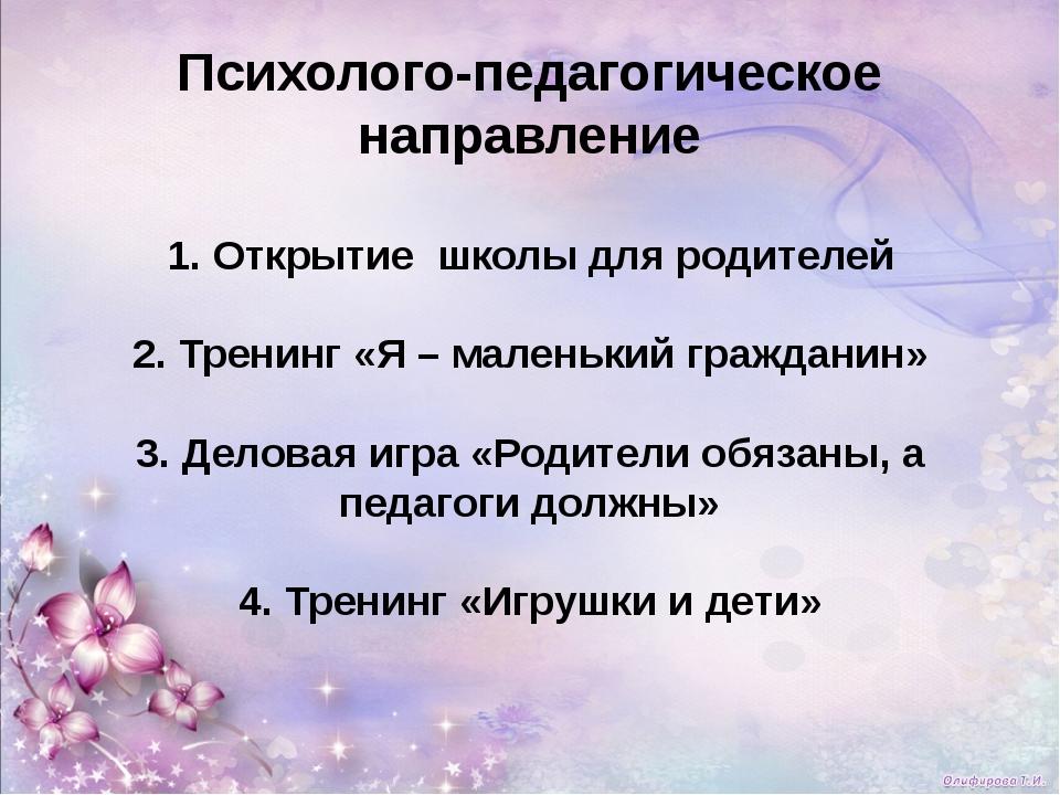 Психолого-педагогическое направление 1. Открытие школы для родителей 2. Трен...