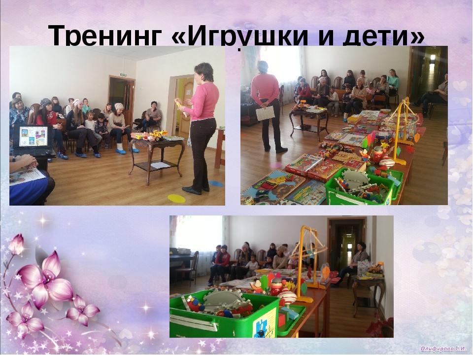 Тренинг «Игрушки и дети»
