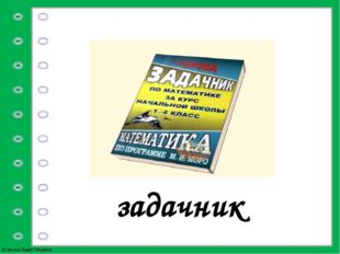задачник © Фокина Лидия Петровна
