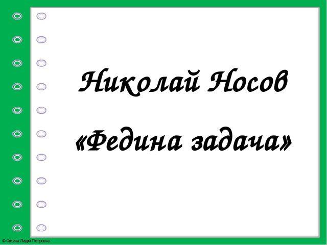 Николай Носов «Федина задача» © Фокина Лидия Петровна