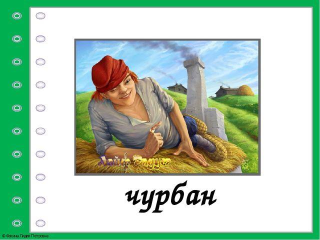 чурбан © Фокина Лидия Петровна