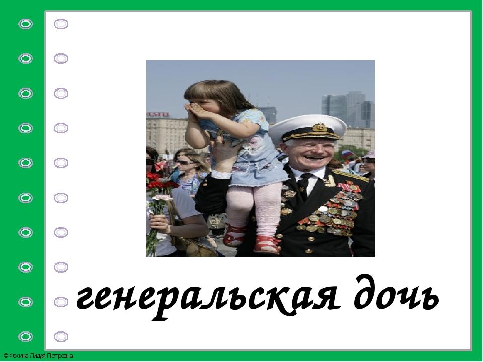 генеральская дочь © Фокина Лидия Петровна
