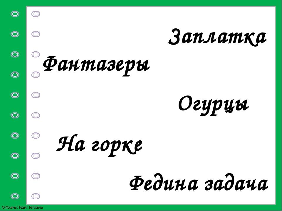 Фантазеры Заплатка Огурцы На горке Федина задача © Фокина Лидия Петровна