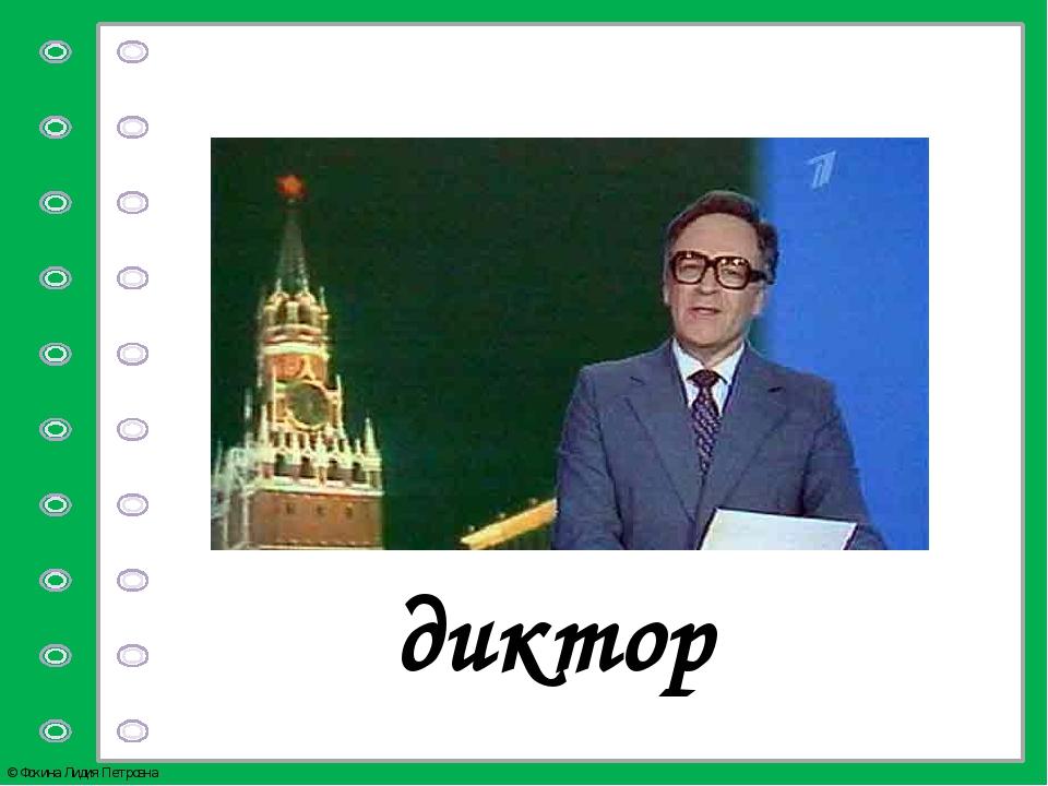 диктор © Фокина Лидия Петровна