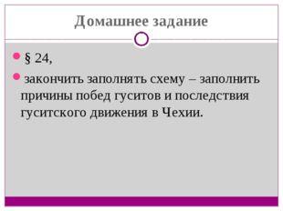 Домашнее задание § 24, закончить заполнять схему – заполнить причины побед гу