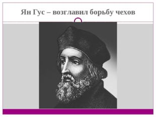 Ян Гус – возглавил борьбу чехов