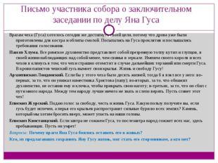 Письмо участника собора о заключительном заседании по делу Яна Гуса Врагам че