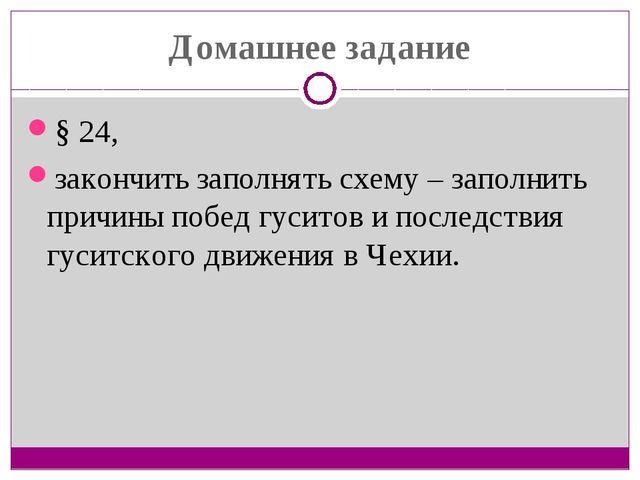 Домашнее задание § 24, закончить заполнять схему – заполнить причины побед гу...