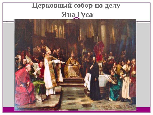 Церковный собор по делу Яна Гуса