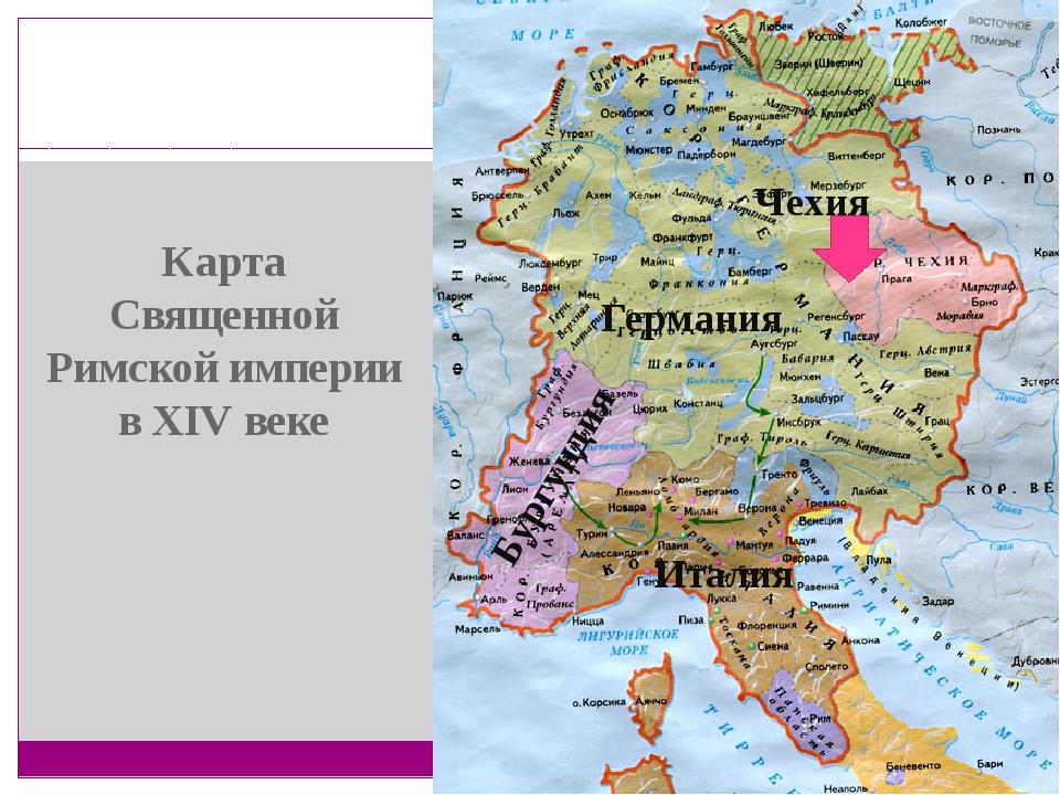 Карта Священной Римской империи в XIV веке Чехия Италия Германия Бургундия