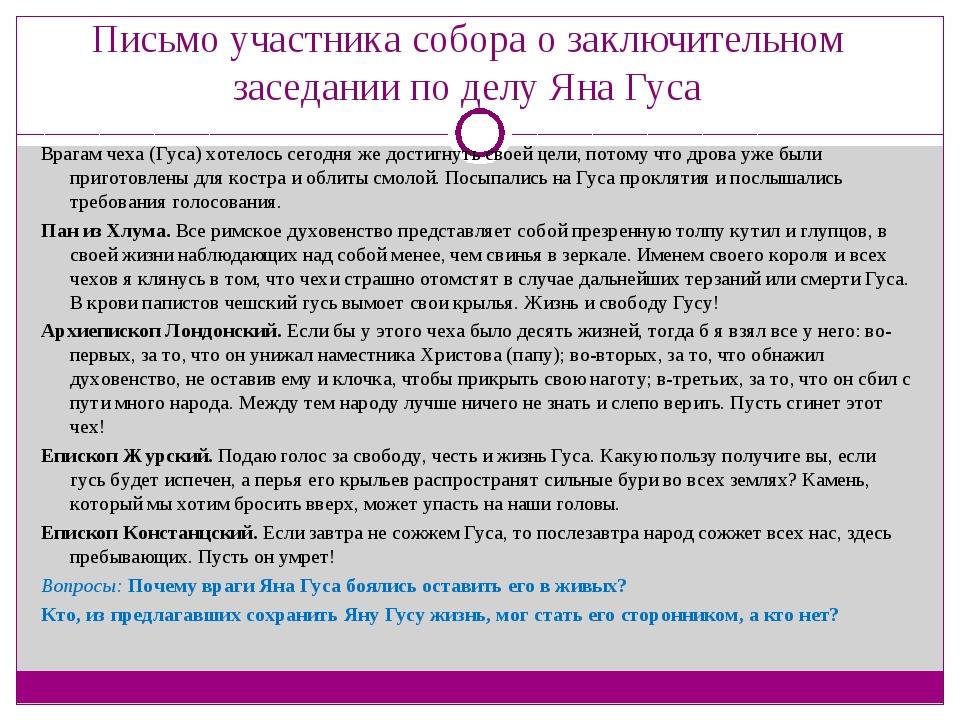 Письмо участника собора о заключительном заседании по делу Яна Гуса Врагам че...