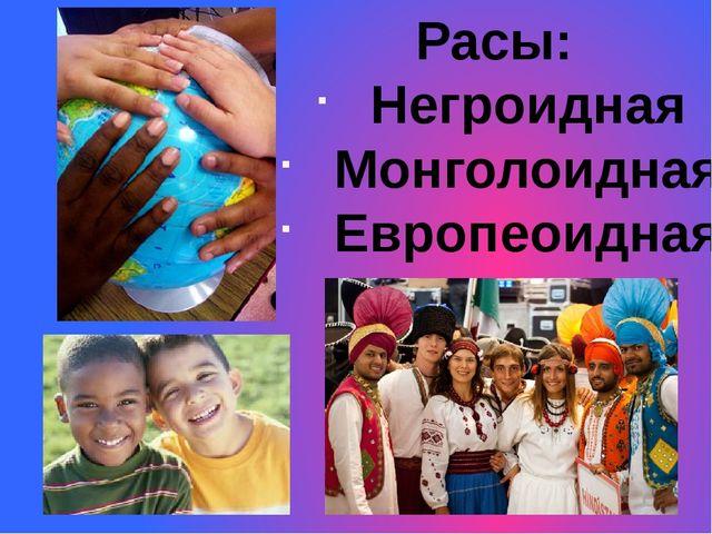 Расы: Негроидная Монголоидная Европеоидная