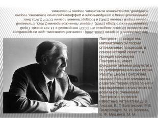 Лев Семёнович Понтрягин (1908-1988) - советский математик, один из крупнейших