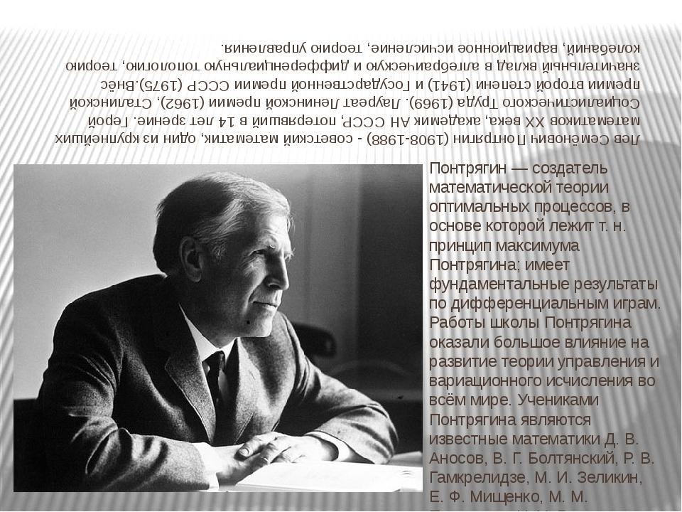 Лев Семёнович Понтрягин (1908-1988) - советский математик, один из крупнейших...