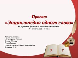 Проект «Энциклопедия одного слова» на городской фестиваль проектов школьников