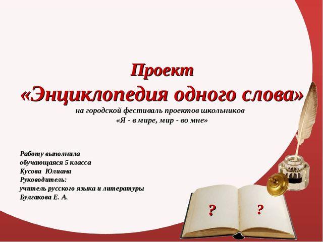 Проект «Энциклопедия одного слова» на городской фестиваль проектов школьников...