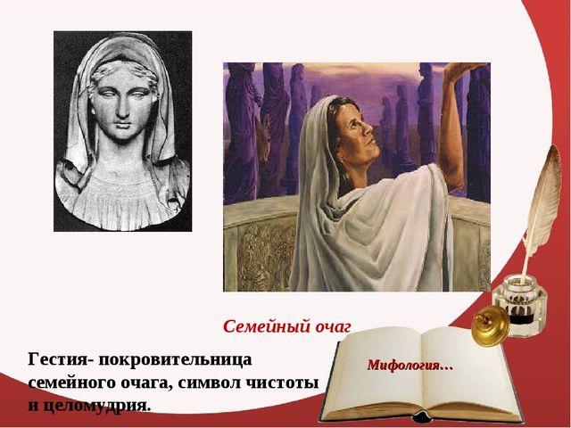 Семейный очаг Гестия- покровительница семейного очага, символ чистоты и целом...