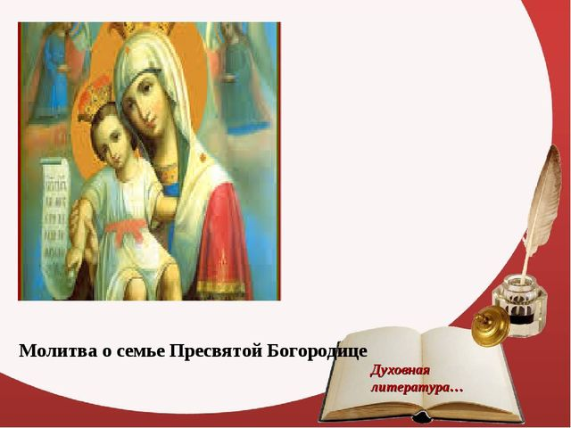 Молитва о семье Пресвятой Богородице Духовная литература…