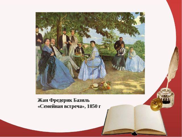 Жан Фредерик Базиль «Семейная встреча», 1850 г