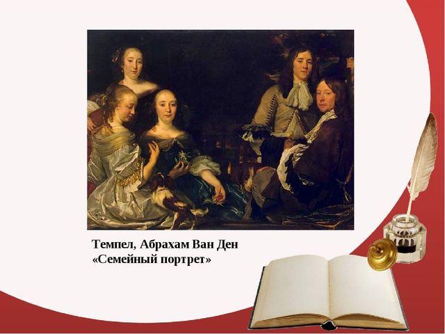 Темпел, Абрахам Ван Ден «Семейный портрет»