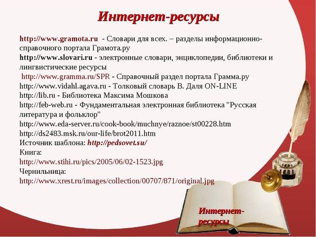 Интернет-ресурсы http://www.gramota.ru - Словари для всех. – разделы информац...