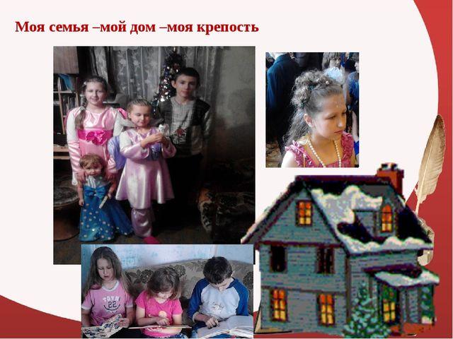 Моя семья –мой дом –моя крепость