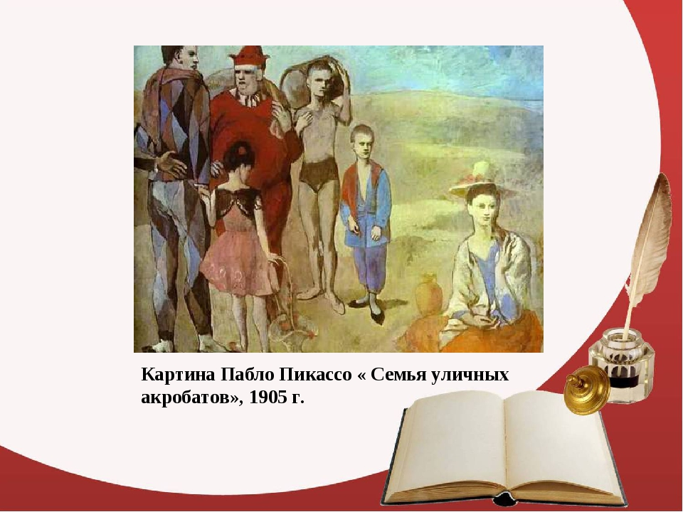 Картина Пабло Пикассо « Семья уличных акробатов», 1905 г.