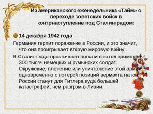 Из американского еженедельника «Тайм» о переходе советских войск в контрнасту