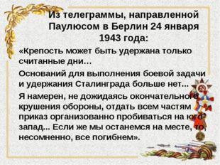Из телеграммы, направленной Паулюсом в Берлин 24 января 1943 года: «Крепость