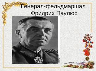 Генерал-фельдмаршал Фридрих Паулюс
