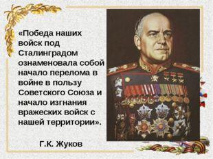 «Победа наших войск под Сталинградом ознаменовала собой начало перелома в вой