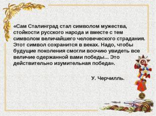«Сам Сталинград стал символом мужества, стойкости русского народа и вместе с