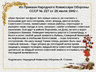 Из Приказа Народного Комиссара Обороны СССР № 227 от 28 июля 1942 г. «Враг бр